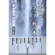 大河にコップ一杯の水―宇城憲治対談集〈第3集〉 [単行本]