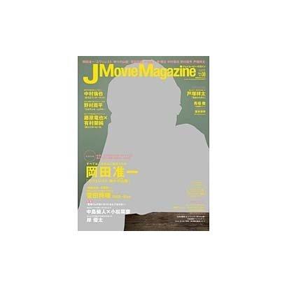 J Movie Magazine(ジェイムービーマガジン) Vol.08 (パーフェクト・メモワール) [ムックその他]