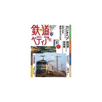 鉄道ペディア(1) 2016年 3/1号 No.1 [雑誌]