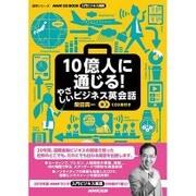 入門ビジネス英語 10億人に通じる!やさしいビジネス英会話 (NHK CD BOOK): NHK語学シリーズ [ムックその他]