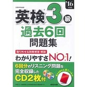 英検3級過去6回問題集〈'16年度版〉 [単行本]