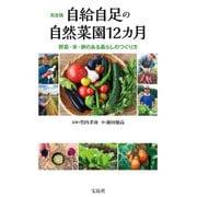 完全版 自給自足の自然菜園12カ月 野菜・米・卵のある暮らしのつくり方 [単行本]
