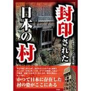 封印された日本の村 [文庫]