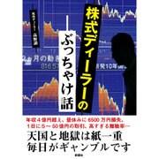 株式ディーラーのぶっちゃけ話 [文庫]