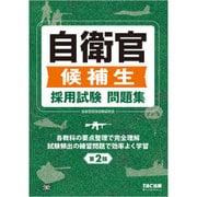 自衛官候補生 採用試験問題集 第2版 [単行本]