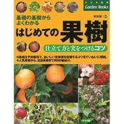 はじめての果樹 仕立て方と実をつけるコツ―基礎の基礎からよくわかる(ナツメ社のGarden Books) [単行本]