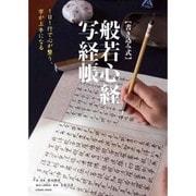 1日1行で心が整う、字が上手になる 書き込み式 般若心経写経帳 (COSMIC MOOK) [ムックその他]
