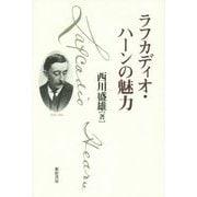ラフカディオ・ハーンの魅力 [単行本]