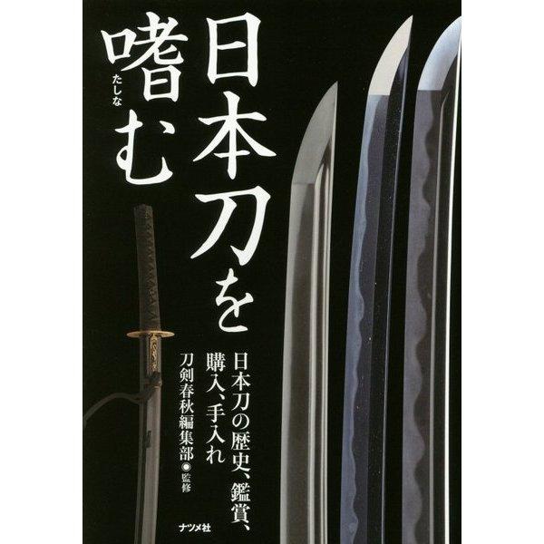 日本刀を嗜む [単行本]
