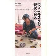ウズベキスタンと現代の日本―古都サマルカンドに暮らして [単行本]