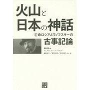 火山と日本の神話―亡命ロシア人ワノフスキーの古事記論 [単行本]