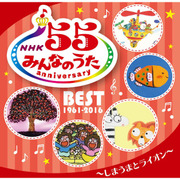 NHK みんなのうた 55 アニバーサリー・ベスト ~しまうまとライオン~
