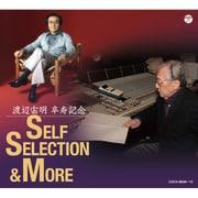 渡辺宙明 卒寿記念 SELF SELECTION & MORE