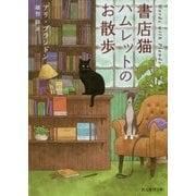 書店猫ハムレットのお散歩(創元推理文庫) [文庫]
