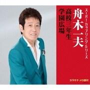 高校三年生/学園広場 (スーパー・カップリング・シリーズ)