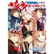 サムライボーイフレンド(F-BOOK Selection) [コミック]