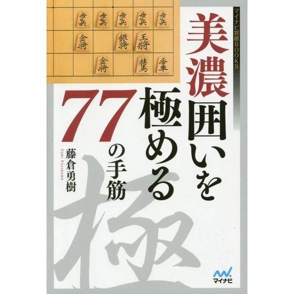 美濃囲いを極める77の手筋(マイナビ将棋BOOKS) [単行本]