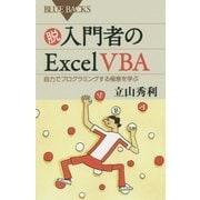 脱入門者のExcel VBA―自力でプログラミングする極意を学ぶ(ブルーバックス) [新書]