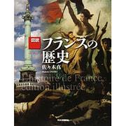 図説 フランスの歴史 増補新版 (ふくろうの本) [全集叢書]