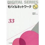 モバイルネットワーク(未来へつなぐデジタルシリーズ〈33〉) [全集叢書]