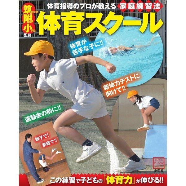 筑波大学附属小学校監修 体育スクール [ムックその他]