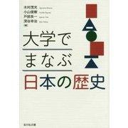 大学でまなぶ日本の歴史 [単行本]