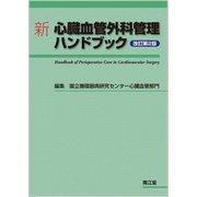 新心臓血管外科管理ハンドブック 改訂第2版 [単行本]