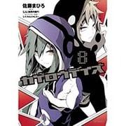 カゲロウデイズ 8(MFコミックス ジーンシリーズ) [コミック]