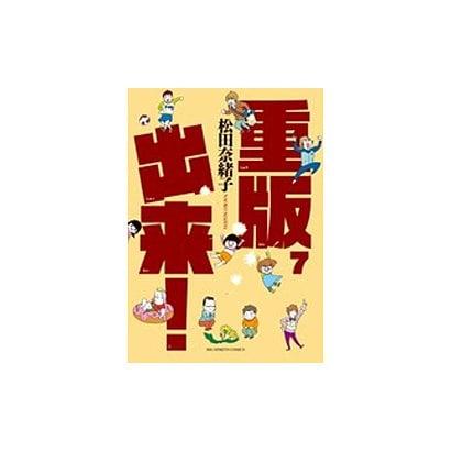 重版出来!<7>(ビッグ コミックス) [コミック]