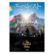 エベレスト・ファイル―シェルパたちの山 [単行本]