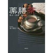 薬膳茶―学ぶ・作る・楽しむ [単行本]