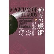 神々の魔術〈下〉―失われた古代文明の叡智 [単行本]
