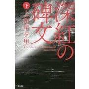 深紅の碑文〈下〉(ハヤカワ文庫JA) [文庫]