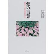 愛の言葉―箱根ガラスの森美術館のひみつ [単行本]