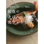 和食のきほん、完全レシピ―「分とく山」野崎洋光のおいしい理由。(一流シェフのお料理レッスン) [単行本]