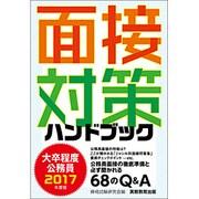 大卒程度公務員面接対策ハンドブック〈2017年度版〉 [単行本]