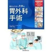国がんドクター片井の胃外科手術 [単行本]