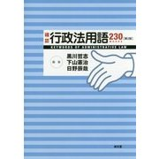 確認行政法用語230 第2版 [単行本]