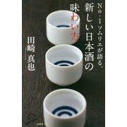 No.1ソムリエが語る、新しい日本酒の味わい方(SB新書) [新書]