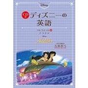 CD付ディズニーの英語コレクション〈13〉アラジン [単行本]