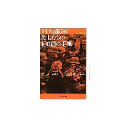 ドイツ国防軍兵士たちの100通の手紙 [単行本]