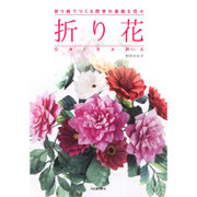 折り花ORIBANA―折り紙でつくる四季の素敵な花々 [単行本]