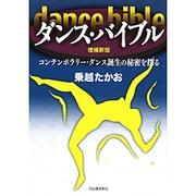 ダンス・バイブル―コンテンポラリー・ダンス誕生の秘密を探る 増補新版 [単行本]