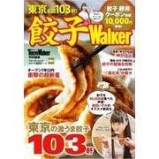 餃子Walker-東京の名店103軒!(ウォーカームック 617) [ムックその他]