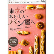 東京のおいしいパン屋さん-食パン・サンドイッチ・コッペパン…最高においしいパンに出合える!(ウォーカームック 619) [ムックその他]