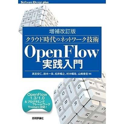 <増補改訂版>クラウド時代のネットワーク技術 OpenFlow実践入門 (Software Design plus) [単行本]