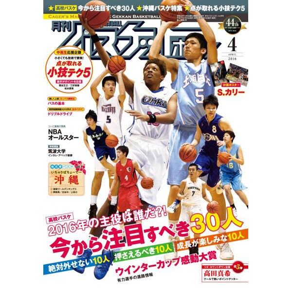 月刊 バスケットボール 2016年 04月号 [雑誌]
