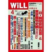 WiLL (マンスリーウィル) 2016年 04月号 [雑誌]