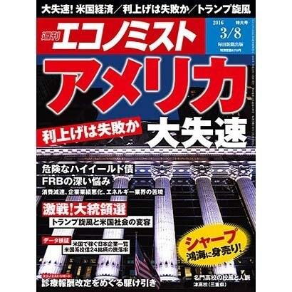 週刊 エコノミスト 2016年 3/8号 [雑誌]
