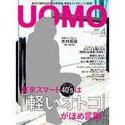 uomo (ウオモ) 2016年 04月号 [雑誌]